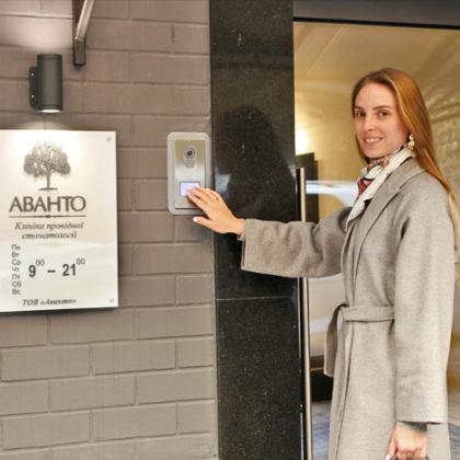 История сети стоматологических клиник Аванто