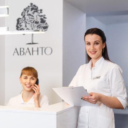 Правила обслуживания в сети стоматологических клиник Аванто